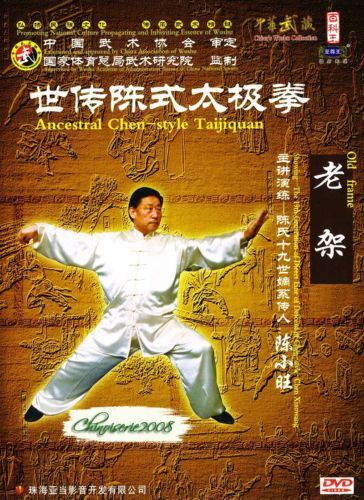 Charming Chen #style Tai Chi #collection   Old Frame #taijiquan   Chen Xiaowang 4dvds