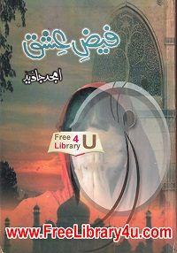 Free Download Faiz e Ishq By Amjad Javed Read Online Faiz e