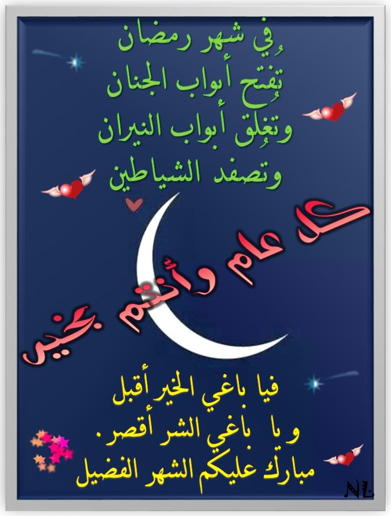 كل عام وأنتم بخير رمضان مبارك Children Arabic Calligraphy