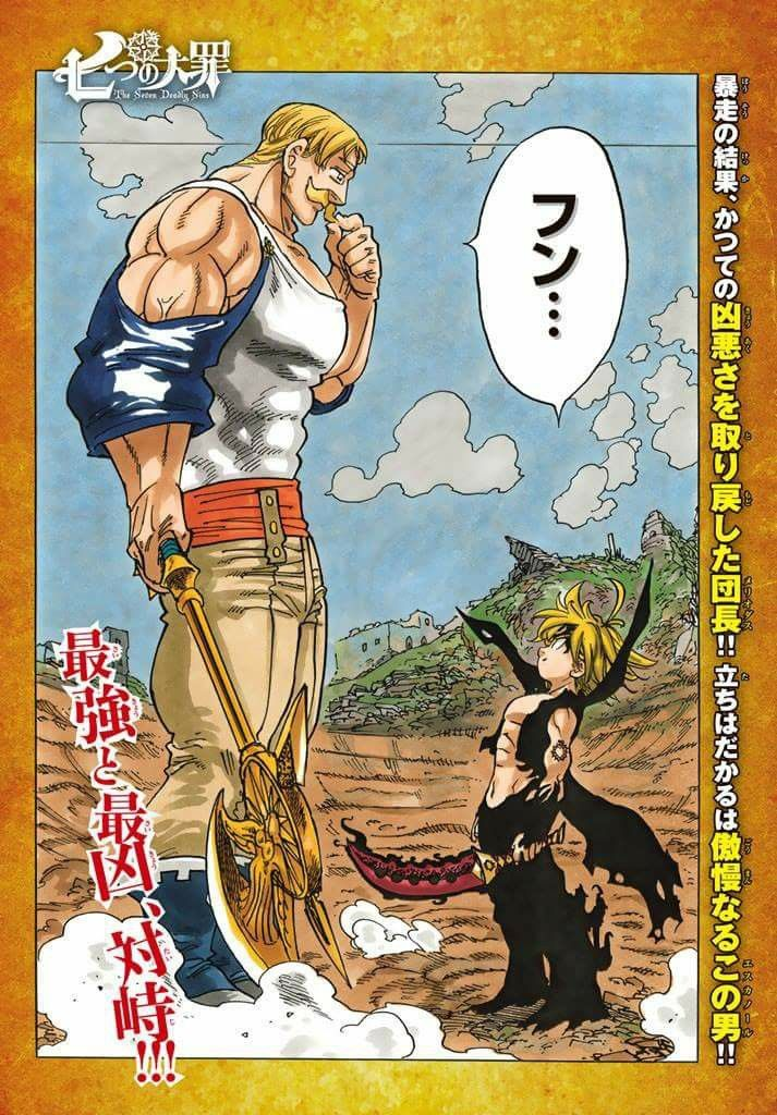 Nanatsu no Taizai manga 231 | Escanor VS Devil Meliodas