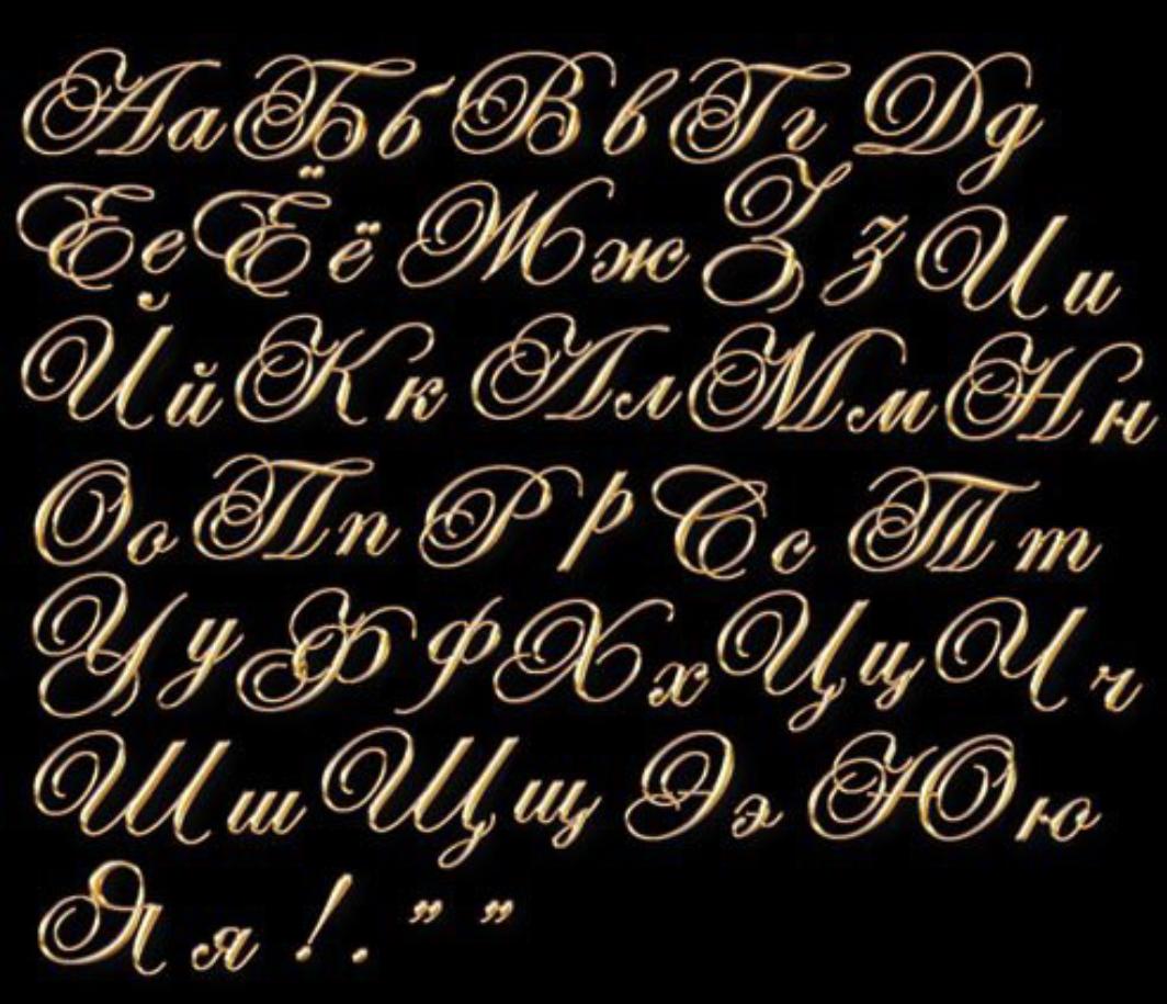 красивые прописные буквы русского алфавита фото оперативники поселке путилково