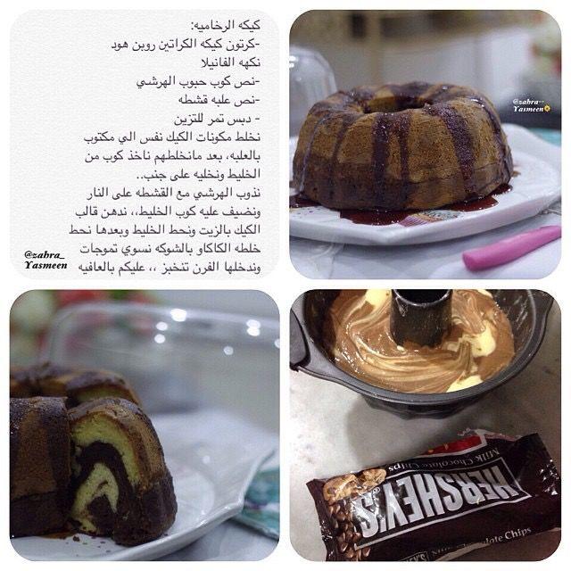 Pin By Dina Derbas On Desserts Food Desserts Cake