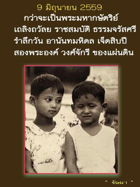 สองพระองค์จักรี ของประเทศไทย