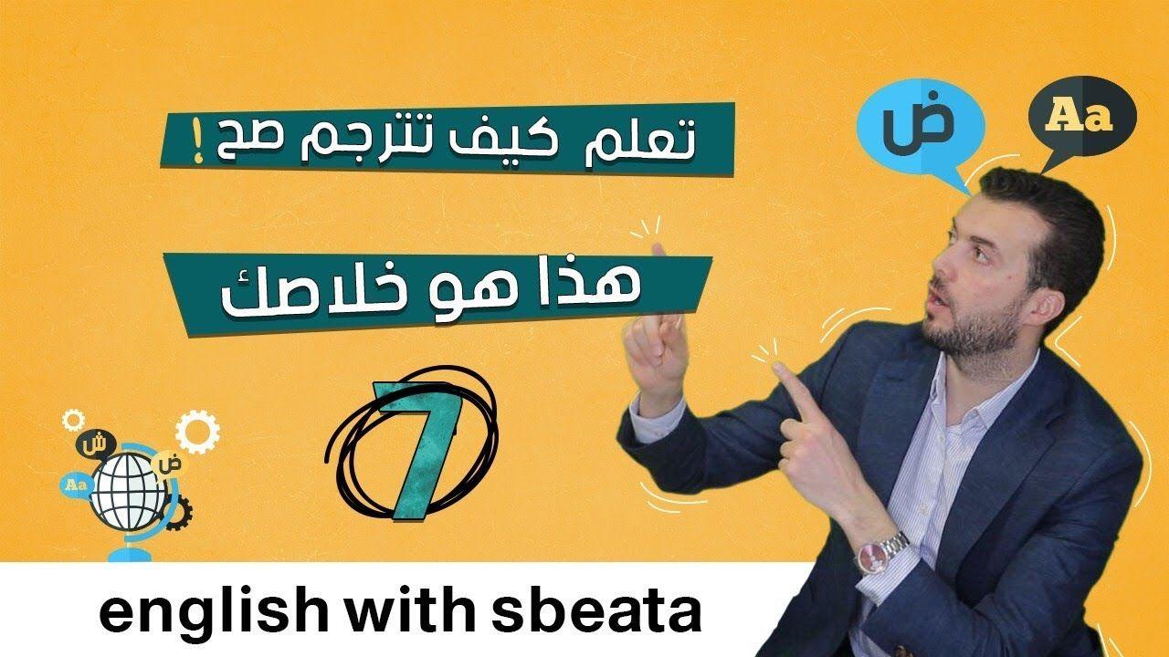 كيف أفكر بالانجليزي حل مشكلة الترجمة من العربي للانجليزي Langues Etrangeres
