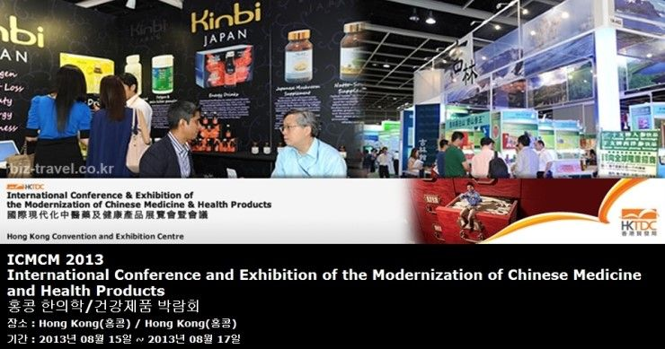 ICMCM 2013 International Conference and Exhibition of the Modernization of Chinese Medicine and Health Products   홍콩 한의학/건강제품 박람회