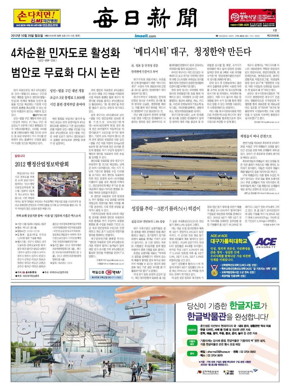 2012년 10월 29일 매일신문 1면입니다.