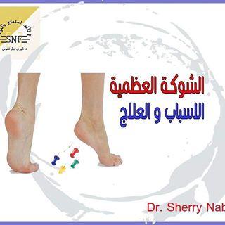 Dr Sherry Fanous Clinic Dr Sherry Nabil Fanous Clinic Instagram Photos And Videos Instagram Photo And Video Instagram Photo