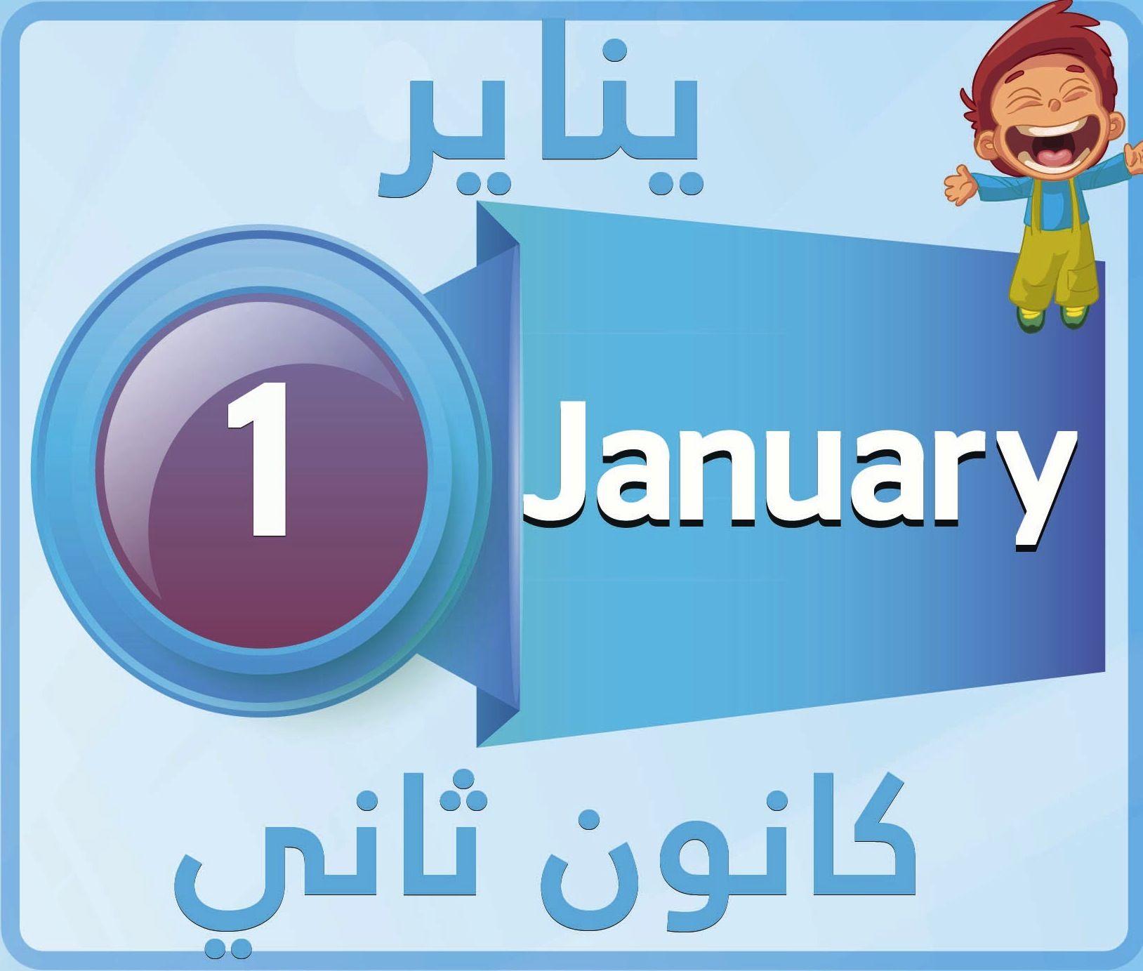 كانون ثاني هو الشهر اﻻول من السنة الميلادية January Is The First Month Enjoy Learning With Einstylo Fun To Quiet Book Arabic Worksheets Books