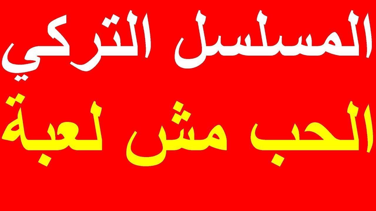 تردد قناة المسلسل التركي الحب مش لعبة على النايل سات ومواعيد العرض Arabic Calligraphy Calligraphy