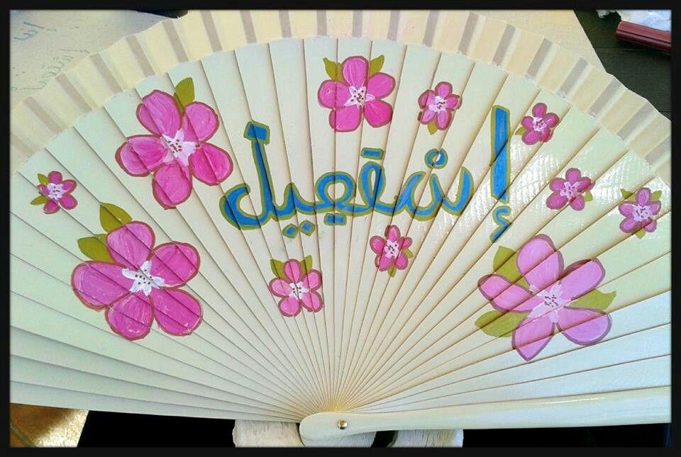 Abanico de madera pintado a mano. Nombre en árabe y flores de almendro. Cada abanico es único, entra en nuestro Facebook!!!