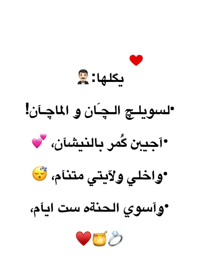 Pin By S H A N O 1994 On اشعار بغداديه Love Husband Quotes Funny Arabic Quotes Cover Photo Quotes