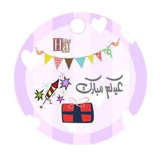 Pin By Amal On ط Eid Cards Eid Gifts Eid Crafts