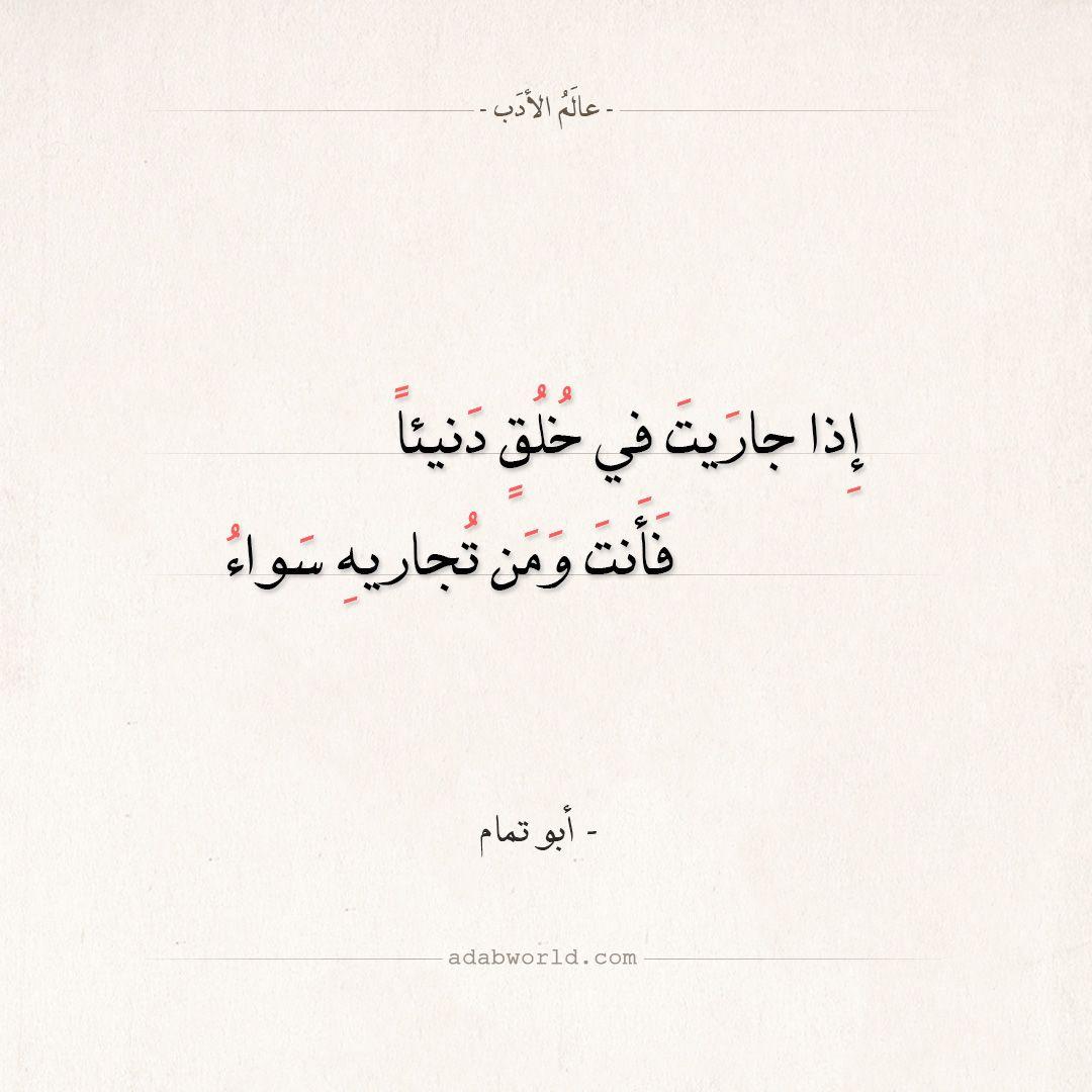 شعر أبو تمام إذا جاريت في خلق دنيئا عالم الأدب Quotes Book Aesthetic Poems