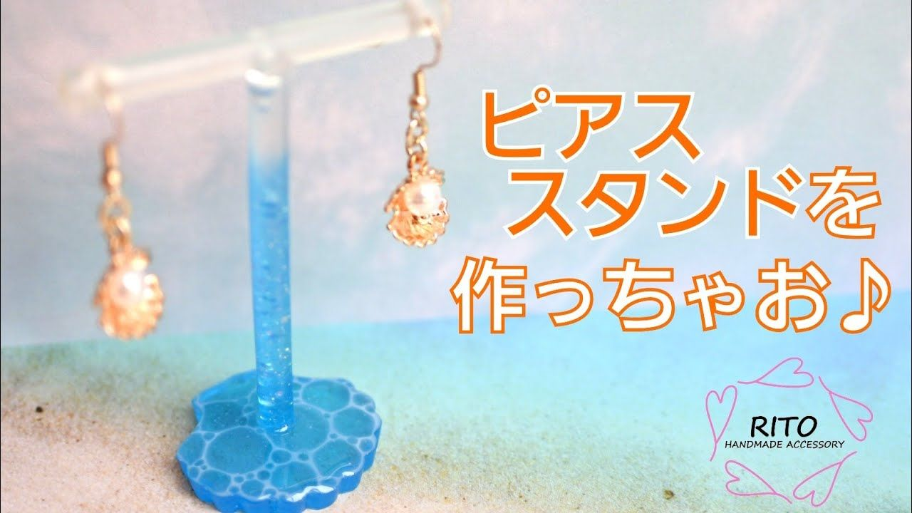 海 作り方 レジン