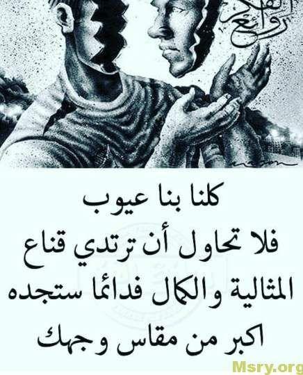 حكم وامثال لأشهر الأدباء والفلاسفة وامثال شعبية مصرية موقع مصري Insightful Quotes Favorite Book Quotes Motivational Art Quotes