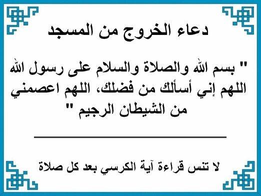 دعاء الخروج من المسجد Quotes Math Family Ornaments