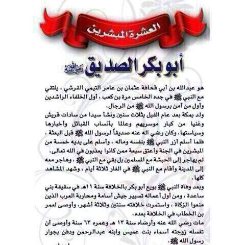 أبو بكر الصديق Learn Islam Islamic Information Islam
