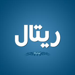 معنى اسم ريتال فى الاسلام والقرآنhttp Ift Tt 2k8r4mk Tech Company Logos Company Logo Vimeo Logo