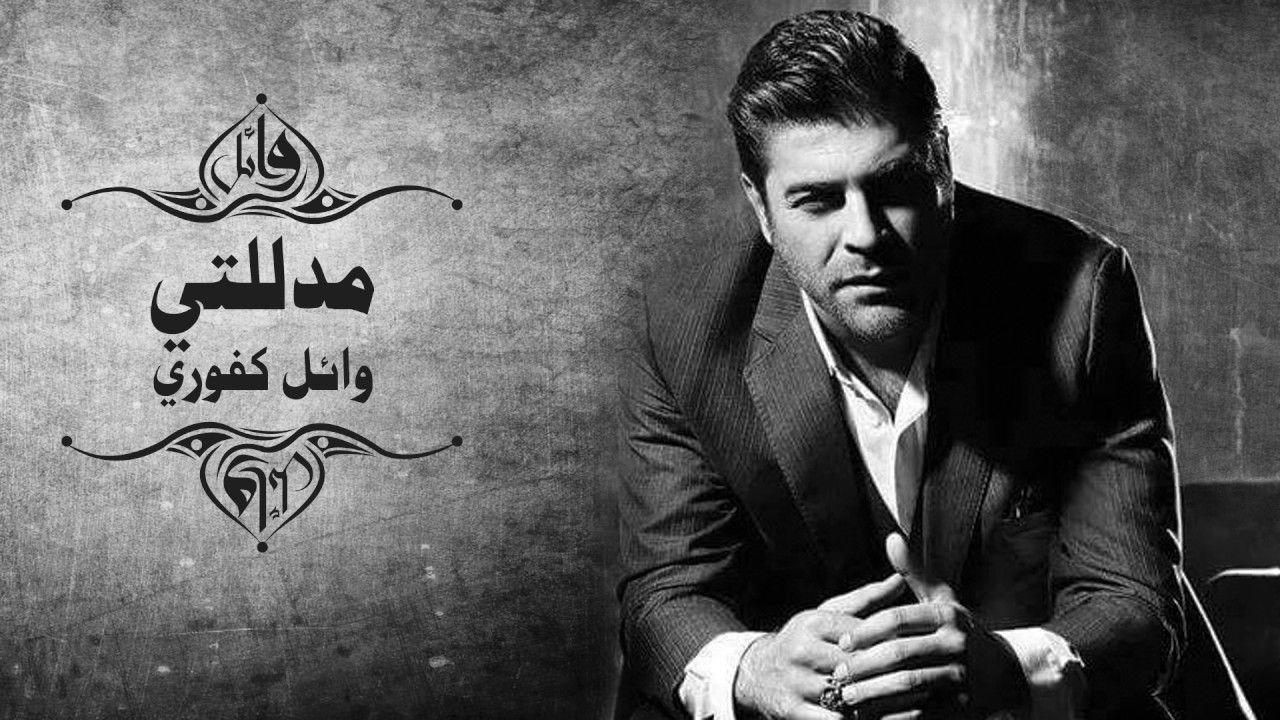 Wael Kfoury Mdallaleti وائل كفوري مدللتي