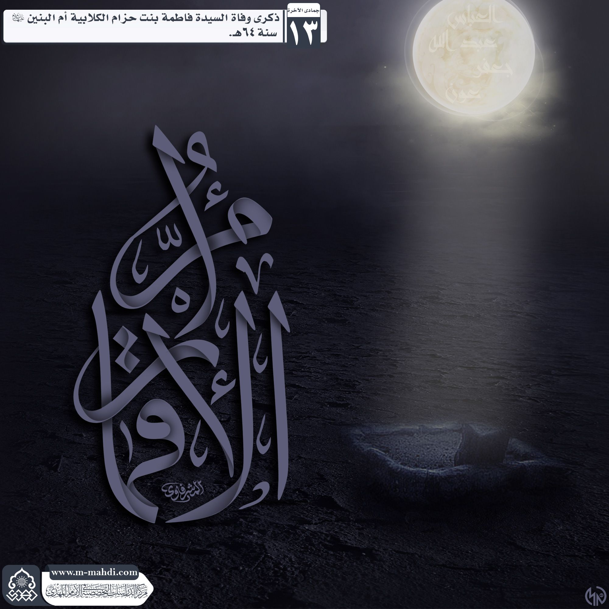 ذكرى وفاة فاطمة بنت حزام الكلابية أم البنين عليها السلام Arabic Calligraphy Cooking Recipes Calligraphy