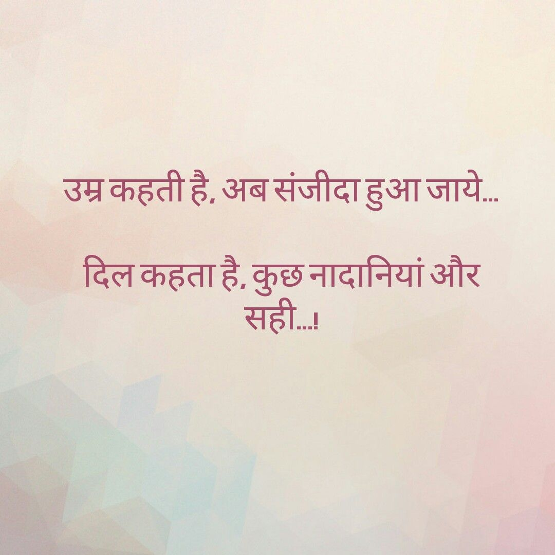 Gulzar Quotes Hindi Quotes Punjabi Quotes Urdu Quotes
