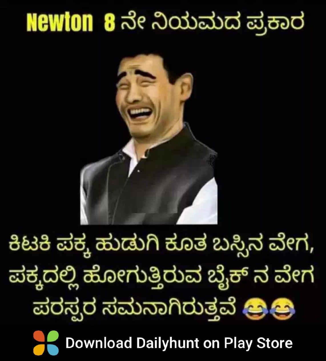 Pin By Shivu 95 On Daily Hunt Funny Jokes Jokes Funny