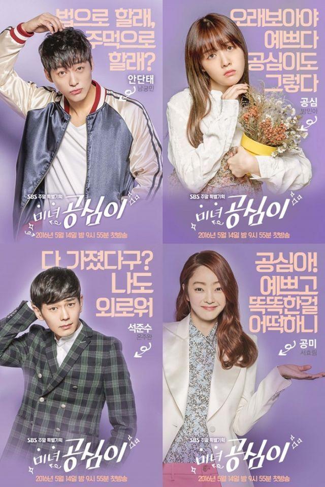 Drama Korea Beautiful Gong Shim Episode 2 Subtitle
