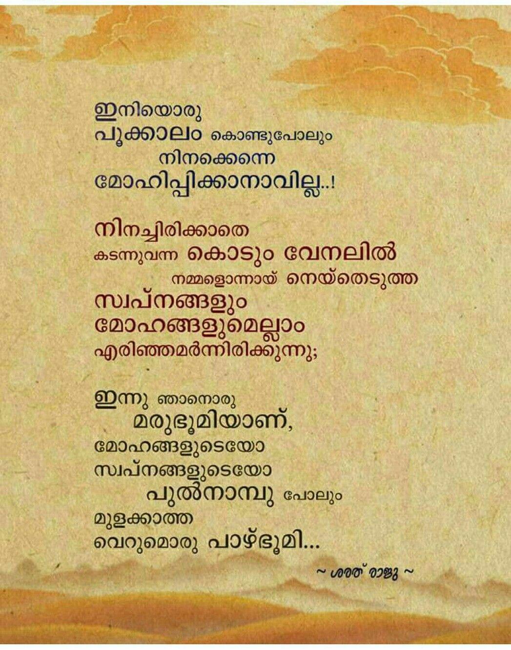 Pin By Haritha On Malayalam Pinterest Malayalam Quotes Quotes
