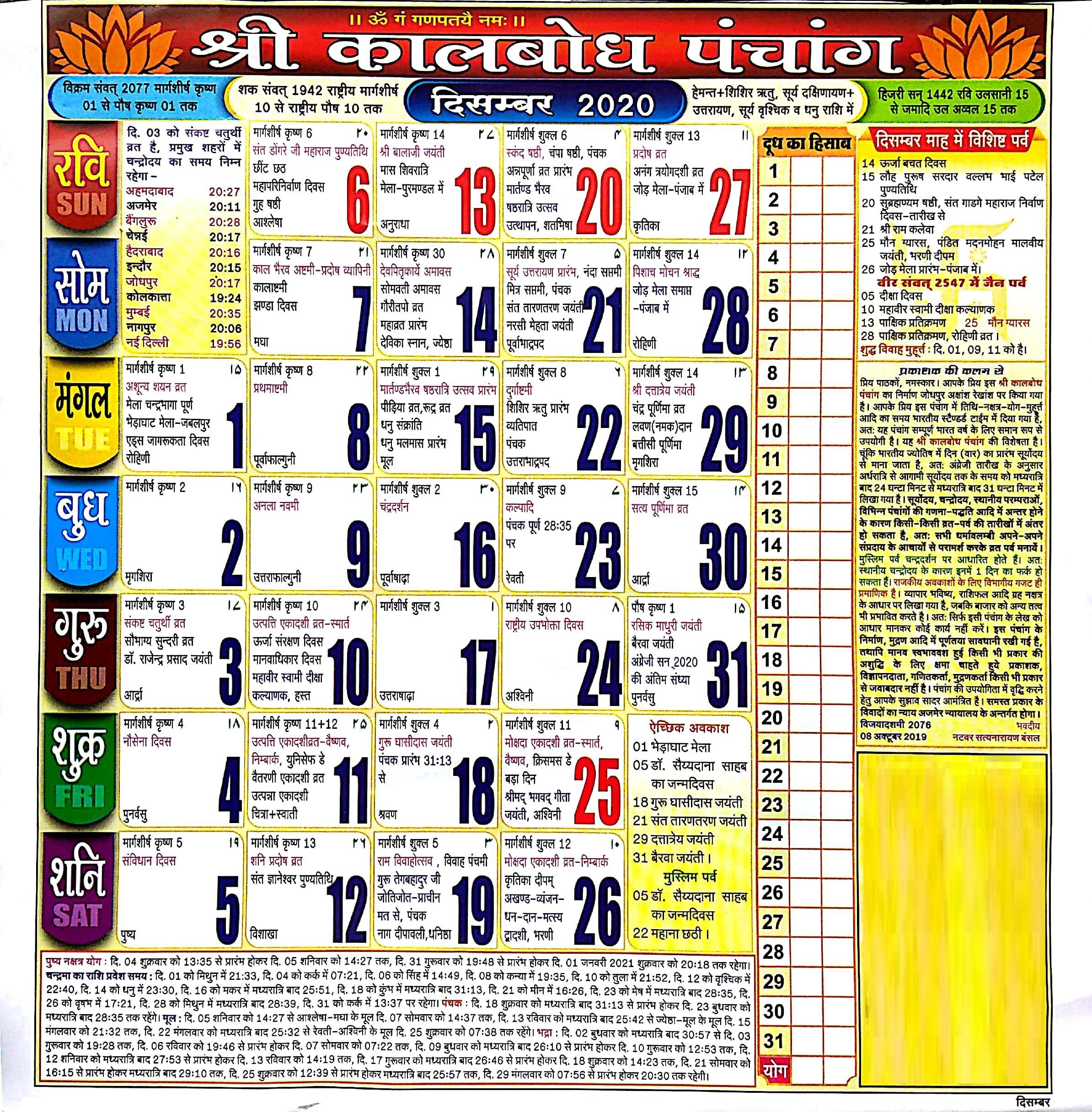 Home Design Ideas Hindi: Hindu Calendar 2020 January/ Hindi Calendar 2020 January