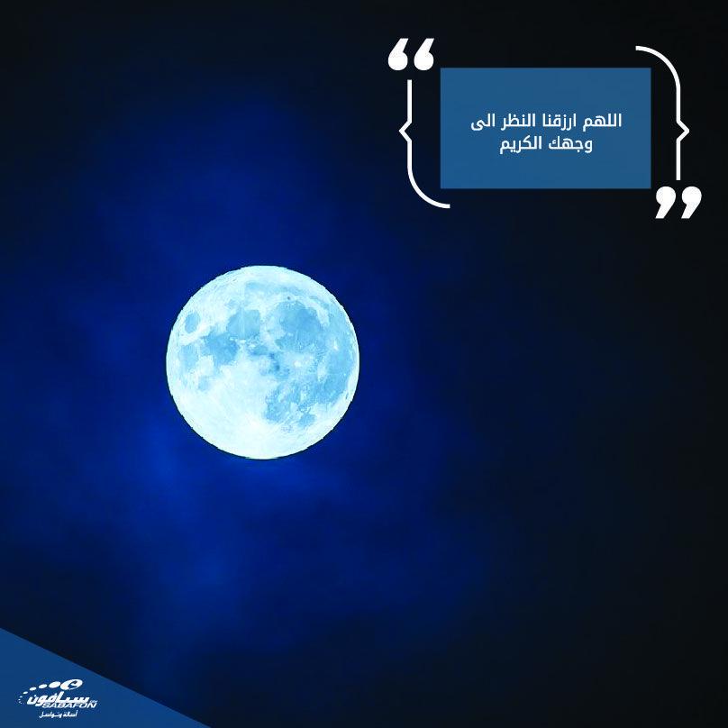 نظر صلى الله عليه وسلم الى القمر ليلة 14 فقال إنكم سترون ربكم كما ترون هذا القمر لا تضامون في رؤيته فإن استطعتم أن لا تغلبو Celestial Bodies Celestial Body