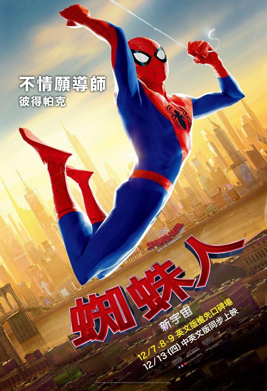 Spider Man Into The Spider Verse 2018 Spider Verse Spider Spiderman