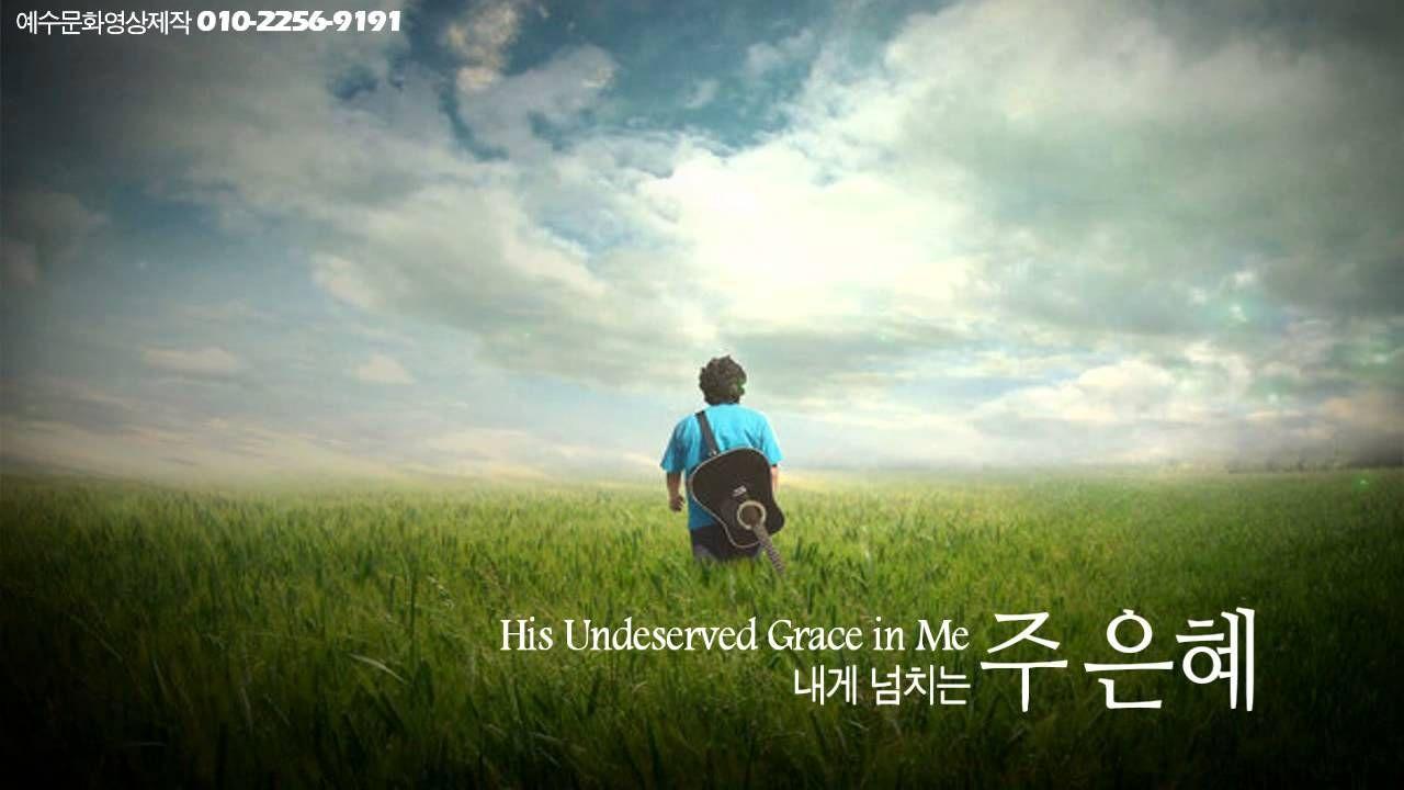 'GRACE/은혜(스캇브래너)' - 장기중앙교회, 'PISHON' 집사님 추천찬양