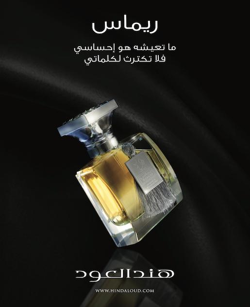 Hind Aloud Hindaloud Oud هندـالعود هند عود دهن Oud Dehn Emarati Uae Dubai Luxury Perfumes عطور هلال دهنـعود إماراتي دبي Musk Agarwood