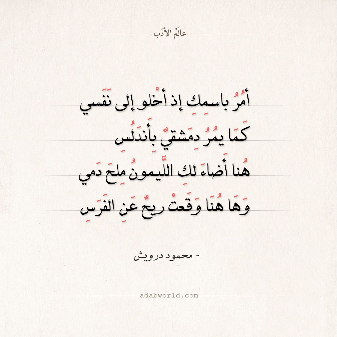 شعر محمود درويش أمر باسمك عالم الأدب Arabic Poetry Poem Quotes Arabic Books