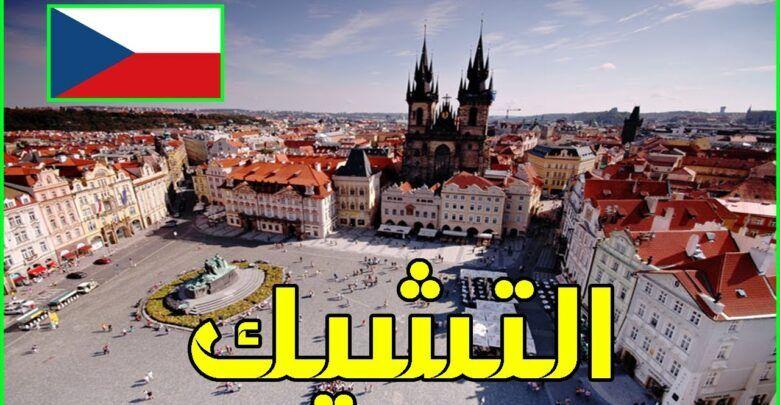 اين تقع جمهورية التشيك معلومات مهمة عن البلد السياحية Basketball Court Movie Posters Poster