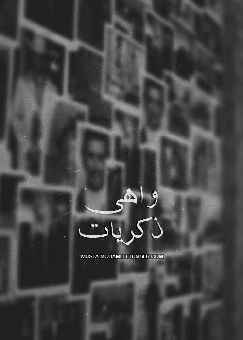 اهي ذكريات Book Quotes Arabic Words Words