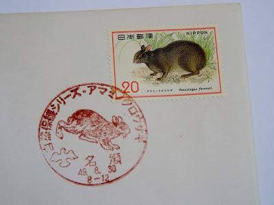 フォトブログ: 初日カバー 自然保護シリーズ アマミノクロウサギをヤフオクに出品してみた。