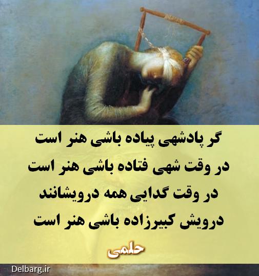 Helmi دوبیتی عرفانی حلمی George Frederic Watts جورج فردریک واتس Intelligence Quotes Persian Quotes Prayer Stories