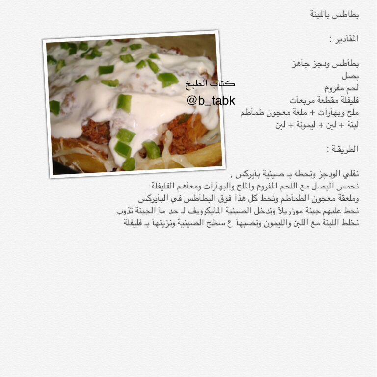 بطاطس بالبنة Cooking Recipes Food