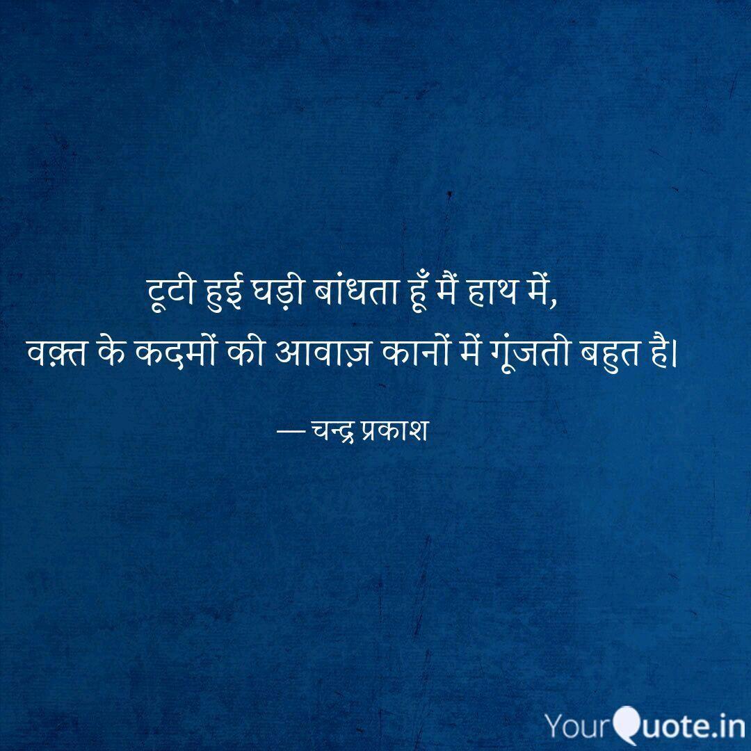 yqdidi yqbaba hindi हिंदी वक़्त घड़ी Hindi quotes