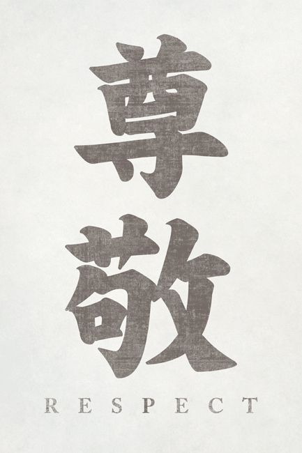 Japanese calligraphy respect poster print