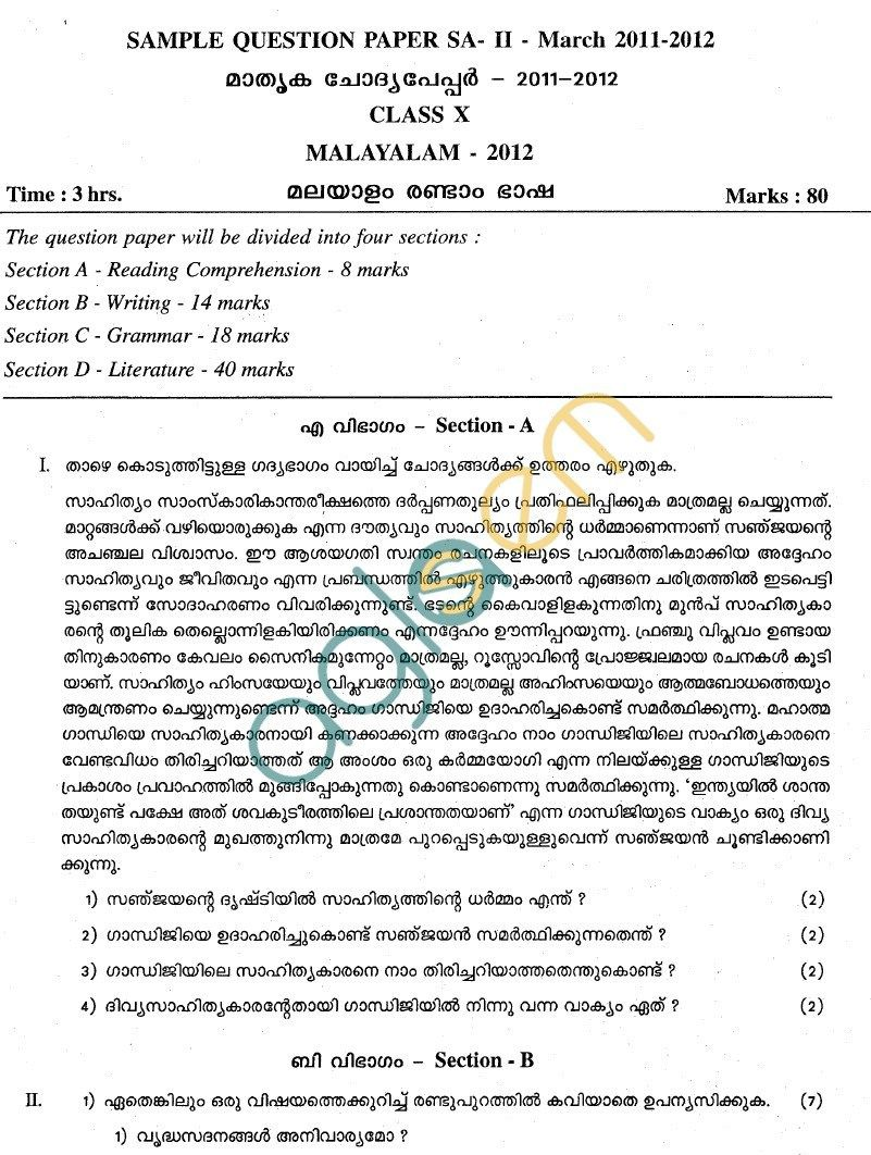 Cbse Sample Papers For Class 9 And Class 10 Sa2 2014 Malyalam Sample Paper Sample Question Paper Question Paper [ 1062 x 801 Pixel ]