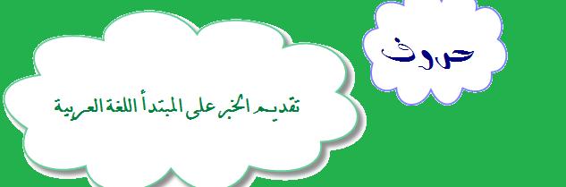 تقديم الخبر على المبتدأ اللغة العربية
