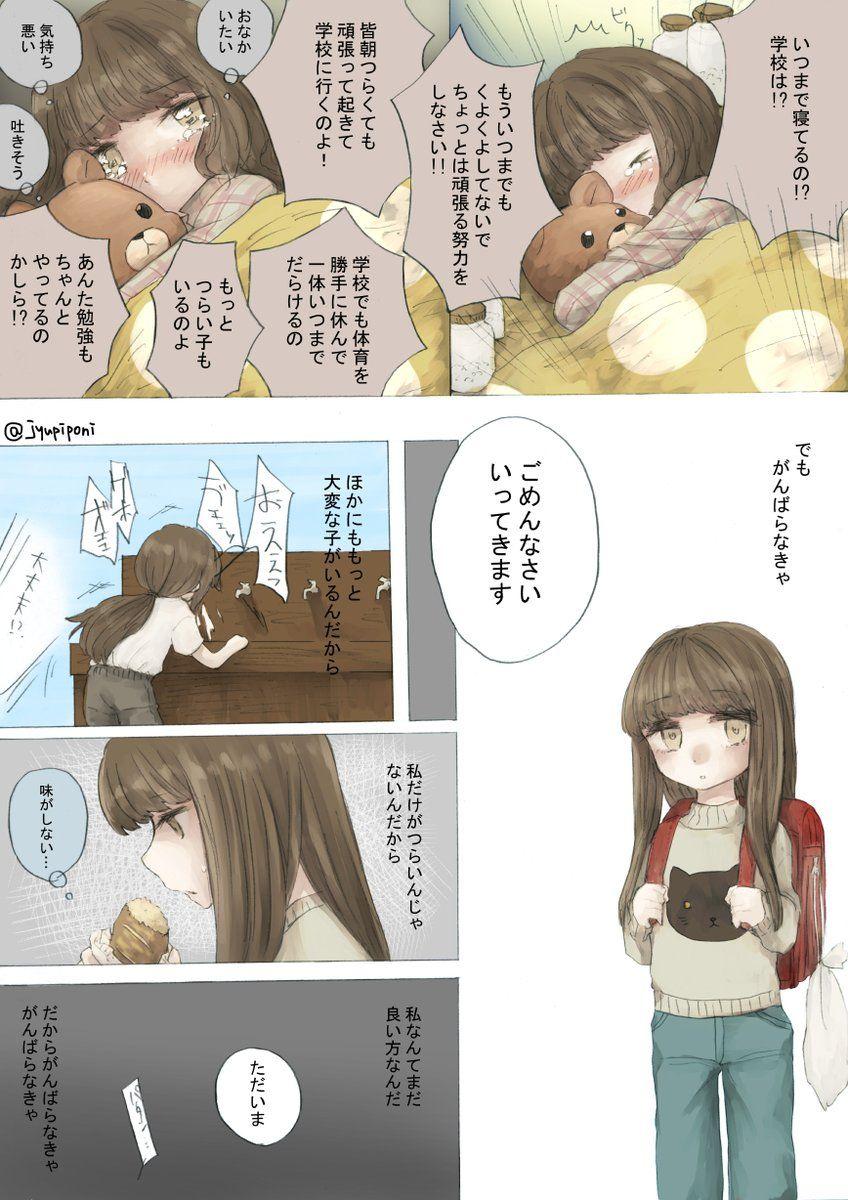 じゅぴぽに Jyupiponi さんの漫画 3作目 ツイコミ 仮 悲しい