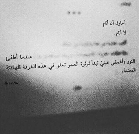 تبدأ ثرثرة العمر Arabic Words Quotes Words