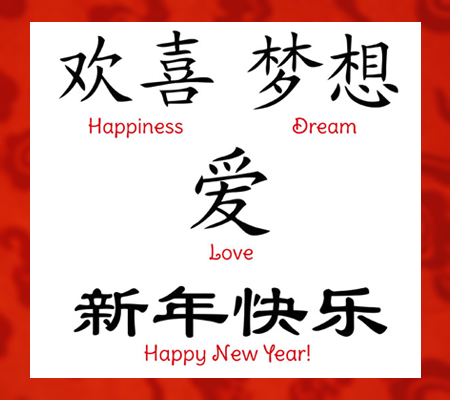 chinese tracing characters free printables for the chinese new year disney baby