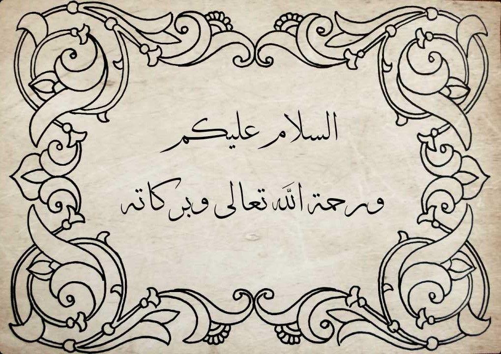 Pin By Ali Laggoun On الزخرفة In 2021 Arabic Calligraphy Art Calligraphy