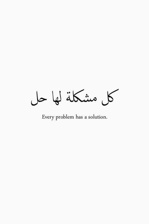 Every Problem Has A Solution Cote Pinterest Arabic Quotes