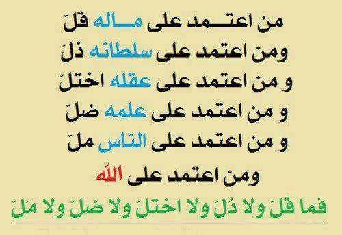 ادعية مصورة ادعية اسلامية مصورة ادعية دينية مستجابة مكتوبة بالصور Learn Quran Quotes Great Words