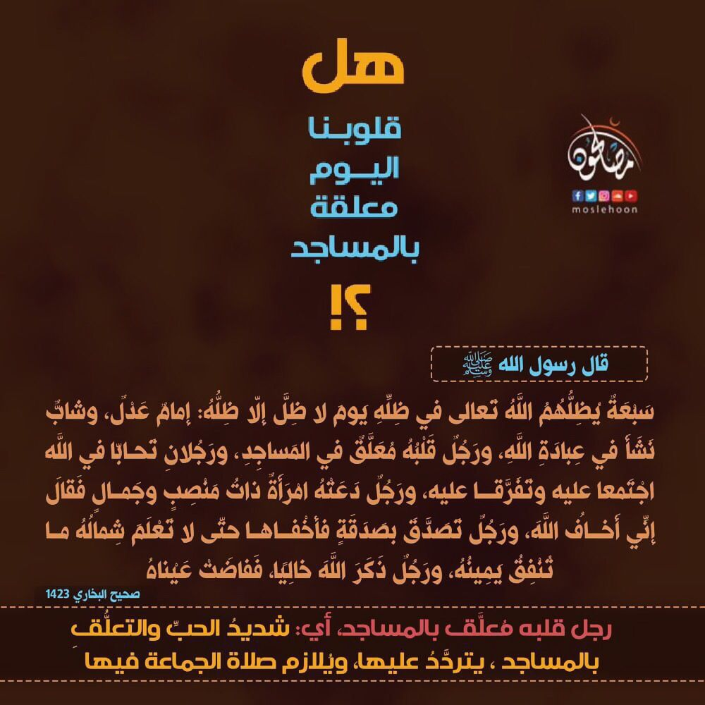 Pin By نشر الخير On أحاديث سيدنا محمد صلى الله عليه وسلم Arabic Language Language Islam